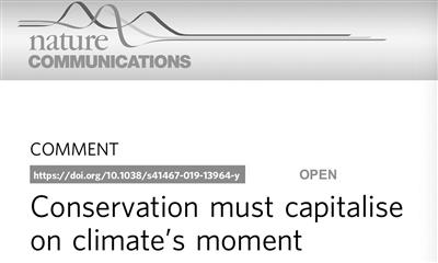 生物多样性须为气候变化政策核心措施  否则将错过挽救百万物种最佳机会