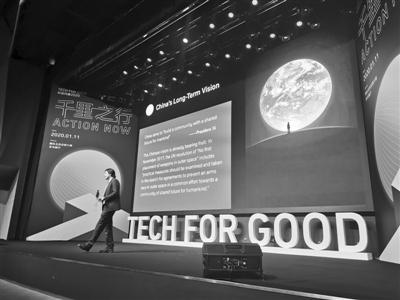 科技应当向善 应用AI助力构建人类命运共同体